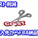 配送コスト削減!仕入れ先からFBA納品する方法