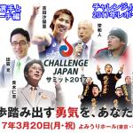 「チャレンジJAPAN」レポート~吉田沙保里選手~