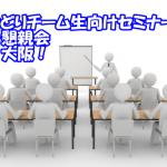 せどりチーム3期生セミナー&懇親会@大阪の振り返り