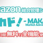 せどりツール「マカド!」/Amazon自動価格改定・出品に便利!